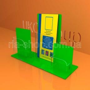 Буклетница под еврофлаер