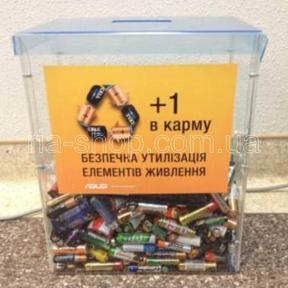 Коробка для сбора батареек 200х100х200
