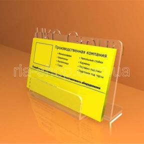 Подставка для визиток 06-1